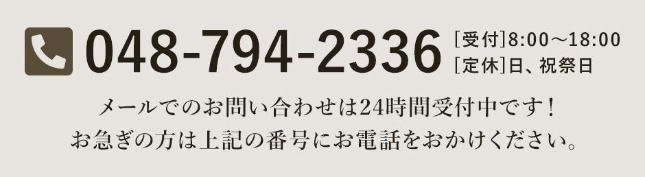 メールでのお問い合わせは24時間受付中です!お急ぎの方は上記の番号にお電話をおかけください