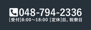 電話で相談する